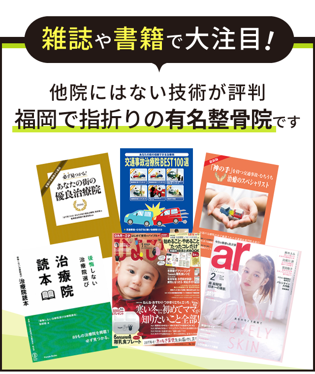 雑誌や書籍で大注目! 他院にはない技術が評判 福岡で指折りの有名治療院です